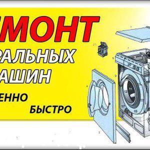 Ремонт стиральных машин коломенская ремонт стиральных машин веко в люблино