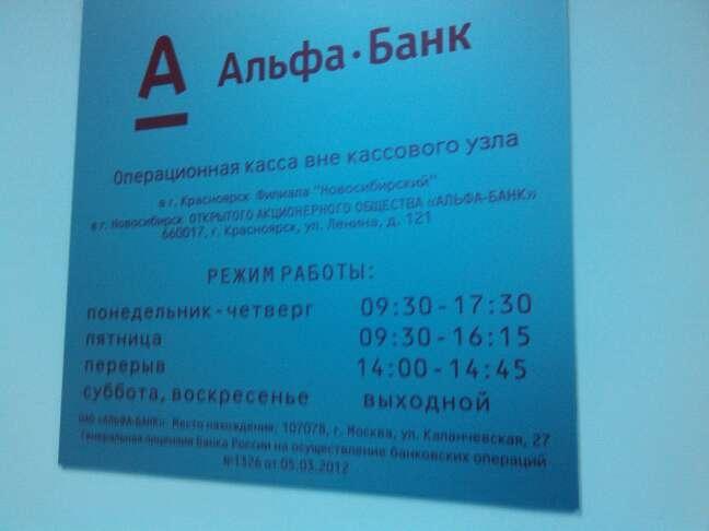 КРЕДИТ ЕВРОПА БАНК  отделения в Москве
