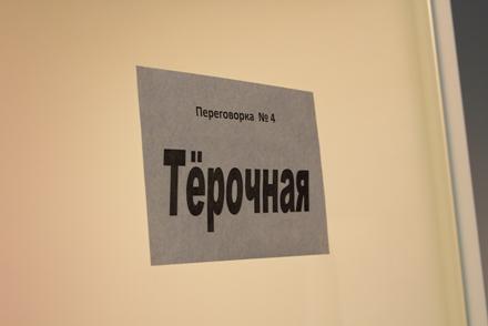 Фото: Яна Белова