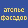 Ателье Фасадов, ООО