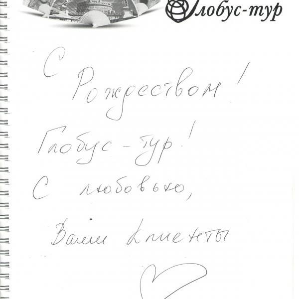 Из нашей книги отзывов. Спасибо Вам, любимые наши Туристы!!!