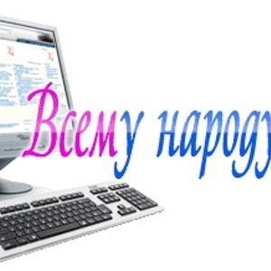 Всему-Народу РФ