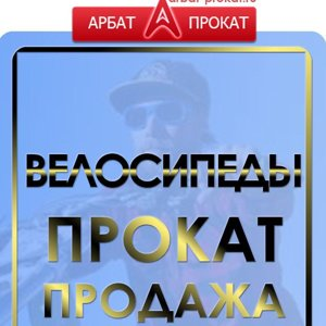 Арбат-Прокат