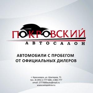 Покровский