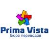 Прима Виста