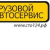 СТО124