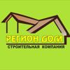 Регион Дом, ООО