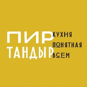 ПИР ТАНДЫР