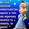 Марина Потейкова