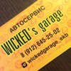 WICKED`s garage, автосервис