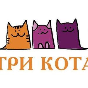 Три кота ветеринарная клиника челябинск