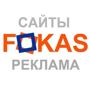 Fokas