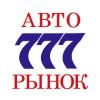 Авторынок 777, ООО