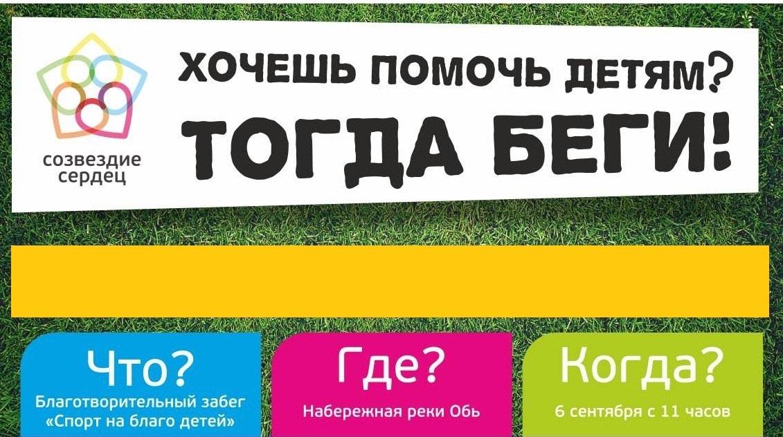 Фото: vk.com/sport_na_blago.