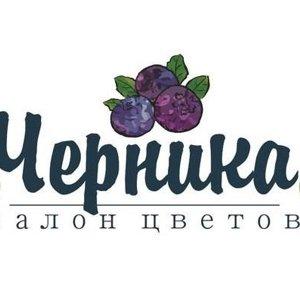 Екатеринбург салон цветов черника