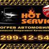 Hot Service, выездная служба отогрева автомобилей