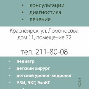 Смарт Клиника, ООО