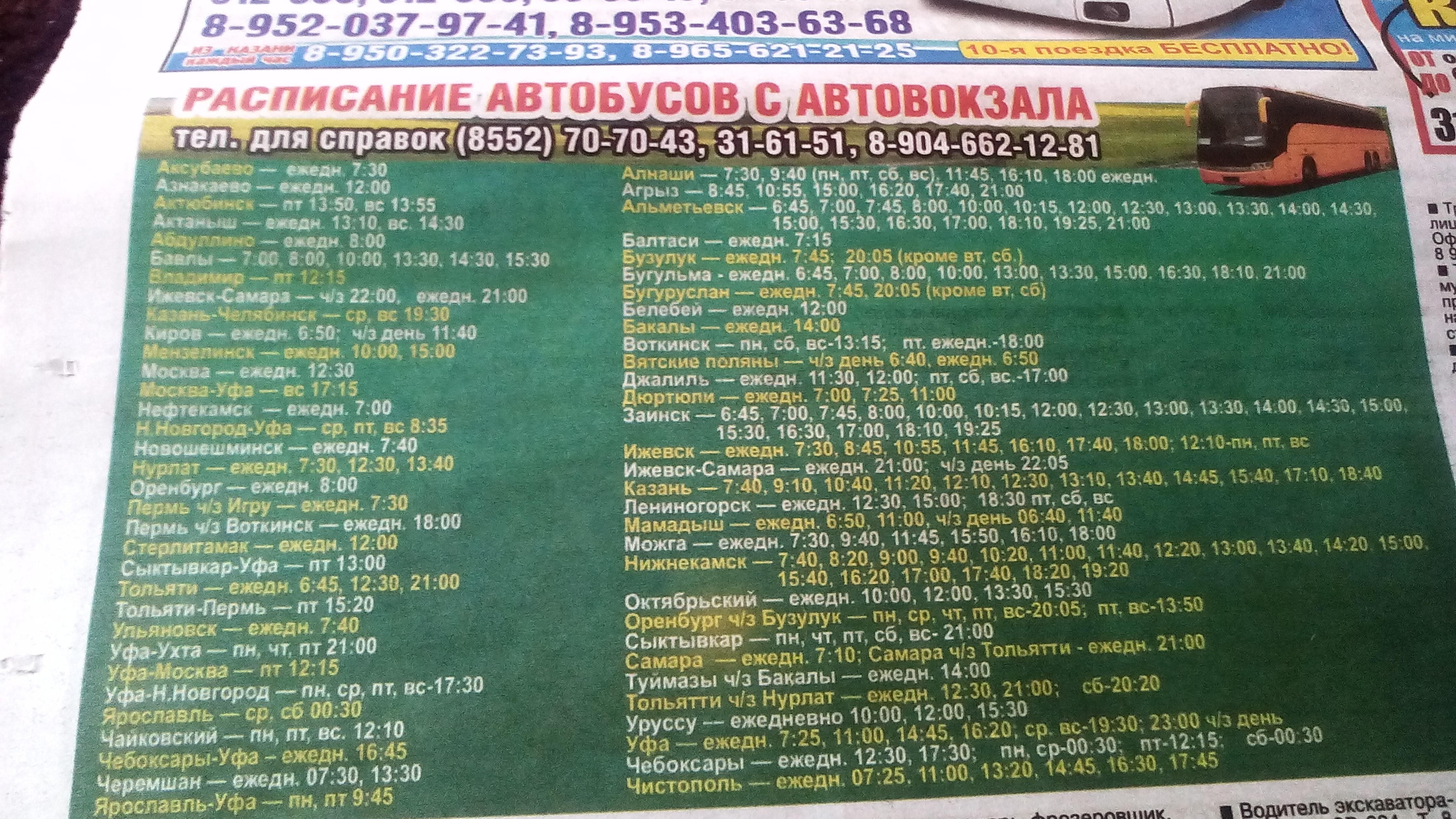 Расписание автобусов из города мензелинска в набережные челны