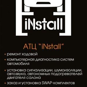 АТЦ iNstall