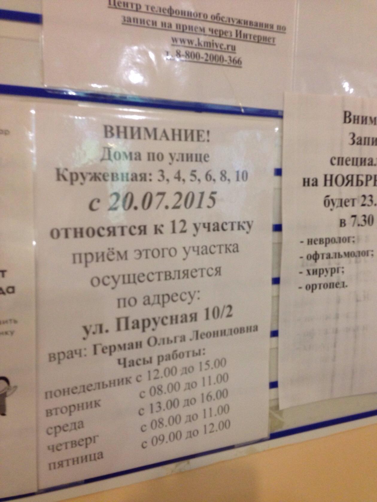 Медицинский центр орел ул московское шоссе 155а