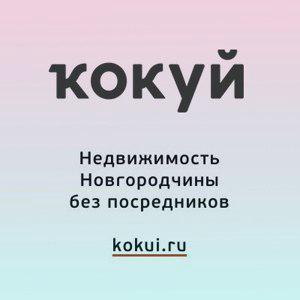 Кокуй Новгородский