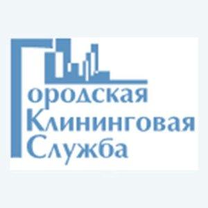 Городская Клининговая Служба, ООО