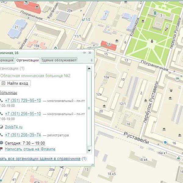 Югорская больница запись на прием к врачу онлайн
