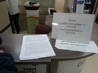 Последние новости Москвы по теме: «Мои документы» обновили перечень услуг.