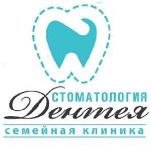 СЕМЕЙНАЯ КЛИНИКА ДЕНТЕЯ, ООО