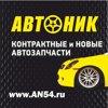 АвтоНик