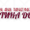 Кристина Doors