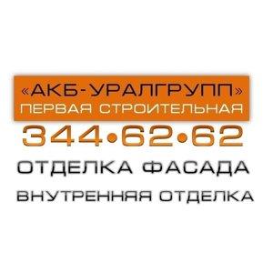 АКБ-УралГрупп