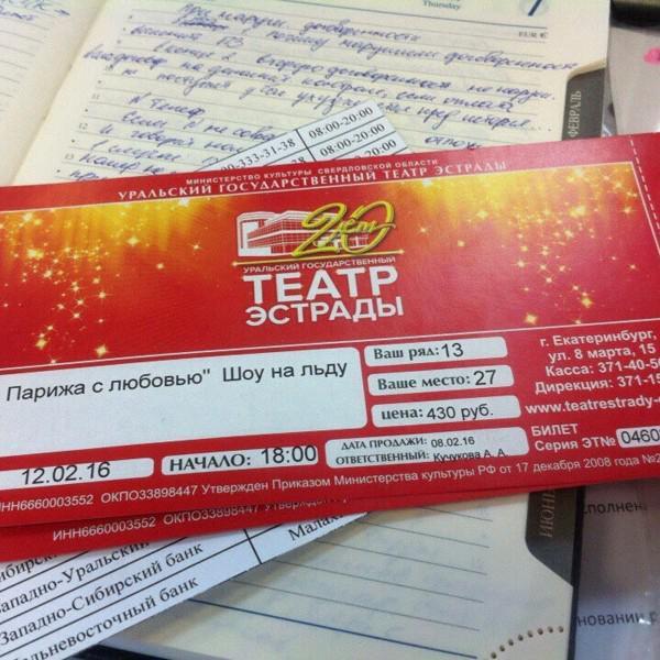 Купить билеты на театры на сайте Teatrbiletru