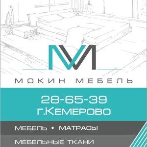 Мокин-Мебель