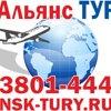 Альянс ТУРЫ.ру