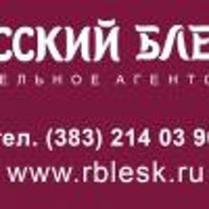 Русский блеск