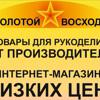 Золотой Восход, ООО