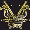 Уральский-охотник