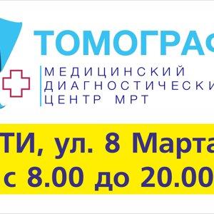 ТОМОГРАФИЯ, ООО