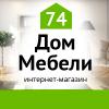 Дом74Мебели