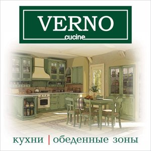 Верно Кухни