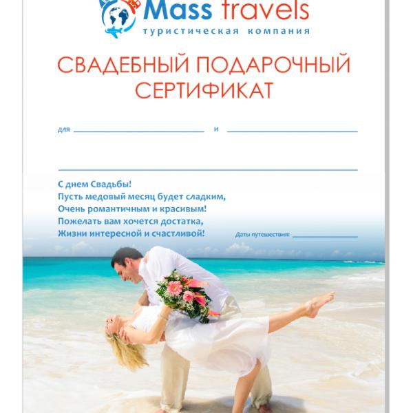 Mass travels Туристическая компания, Новосибирск, Советская 64, офис 201