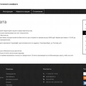 Скрин с сайта. Страница с информацией о доставке.