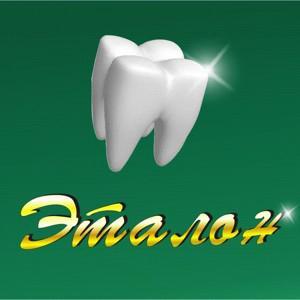 Стоматология Эталон