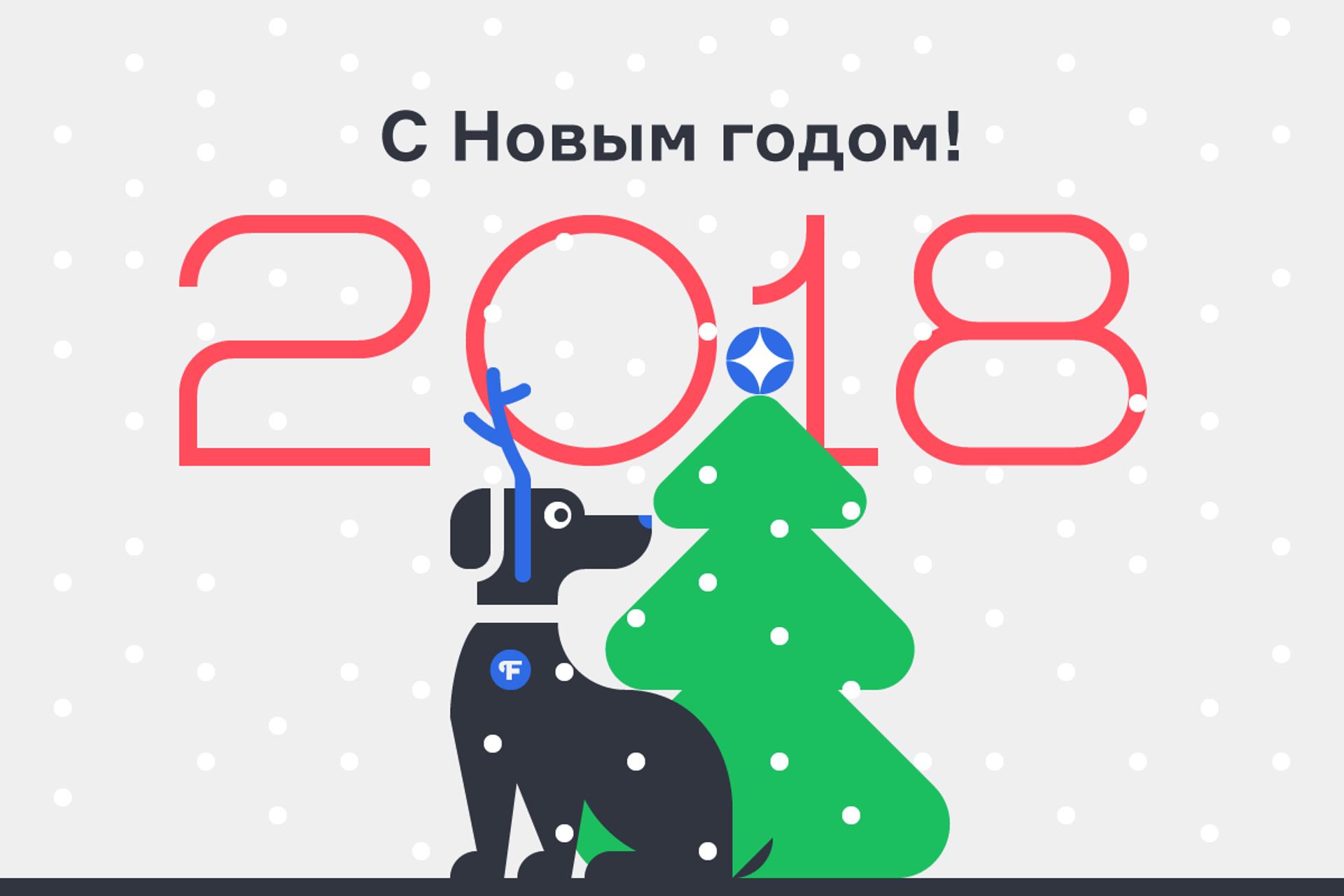 Встречаем Новый год!