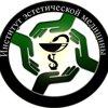 Институт Эстетической медицины
