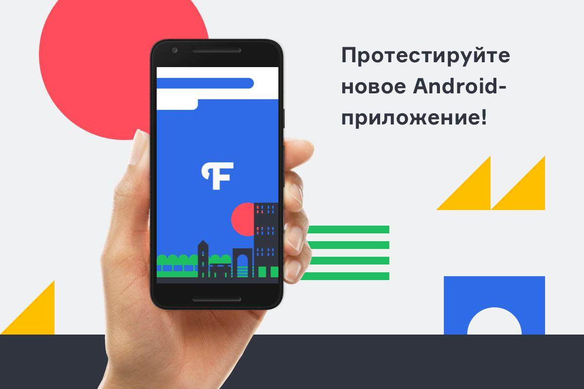 Новое Android-приложение. Версия для тестирования