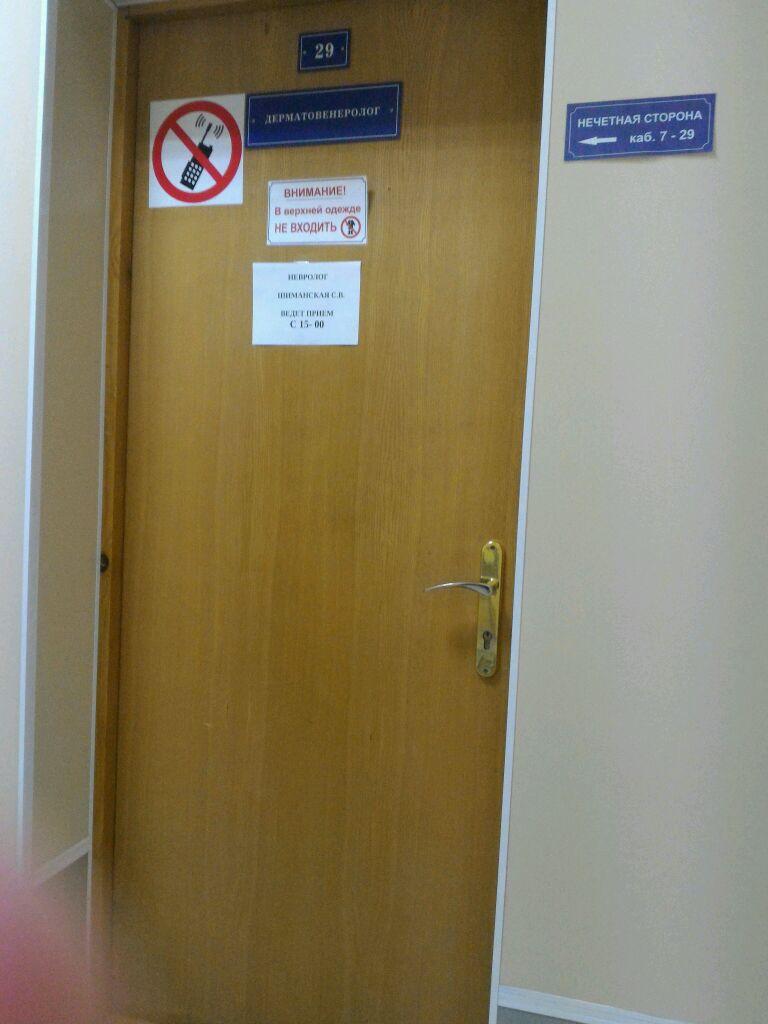 Детская поликлиника москва ул панфилова