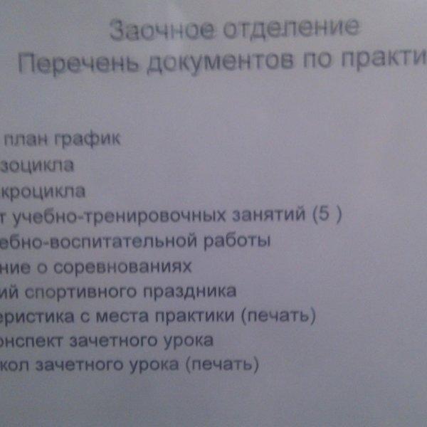 Новосибирский государственный педагогический университет в  1 фотография