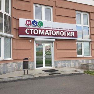 МКС Стоматология, ООО